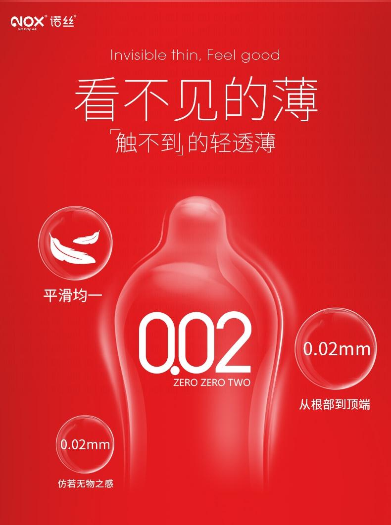 装诺丝002超薄型避孕安全套