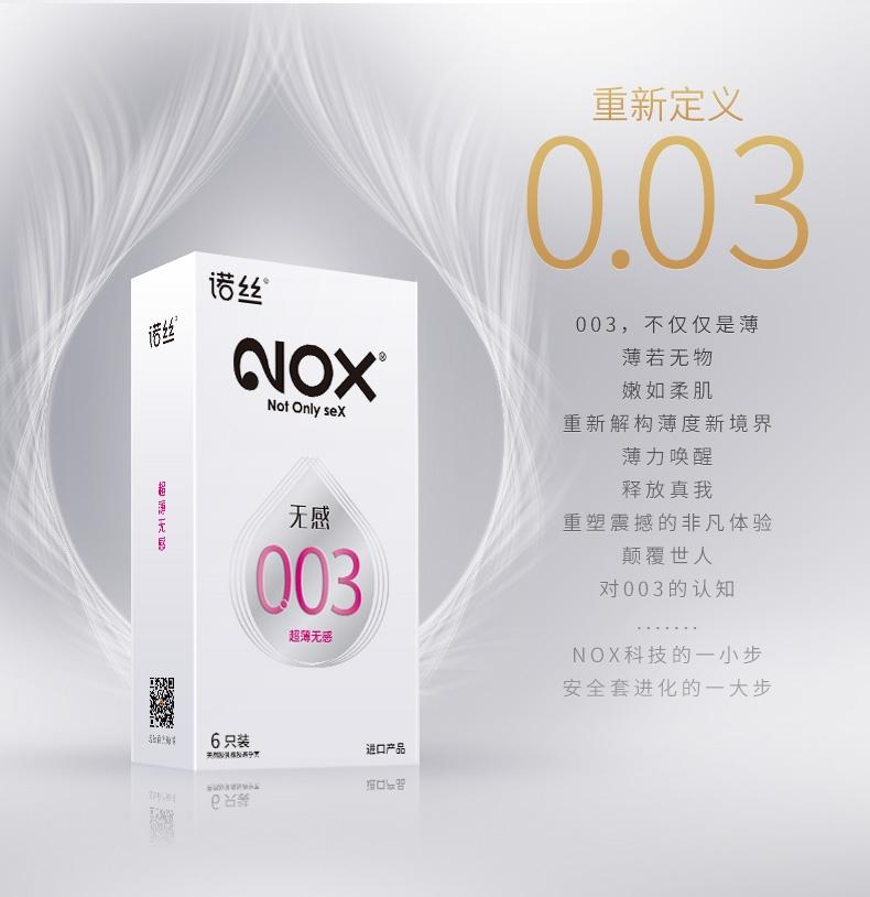 诺丝003超薄无感平面型盒装避孕安全套