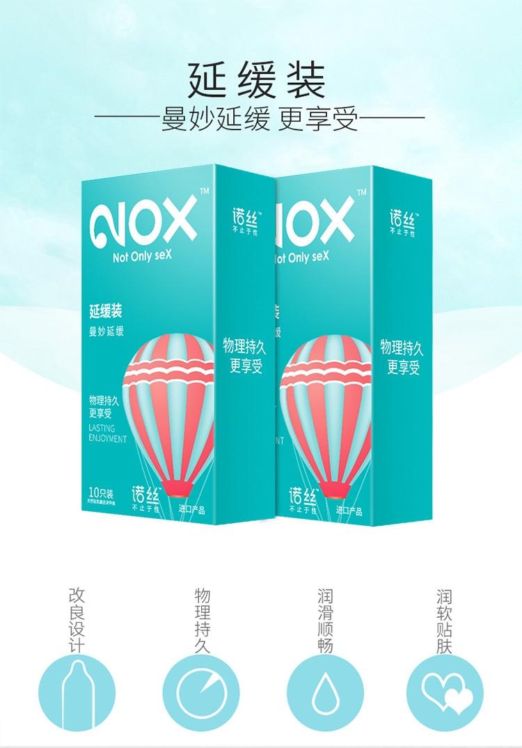 诺丝延缓装平滑型优质零感避孕安全套