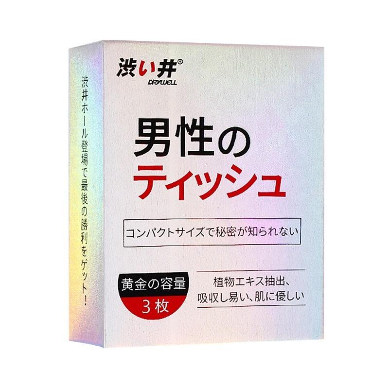 涩井 外用延时巾12片装