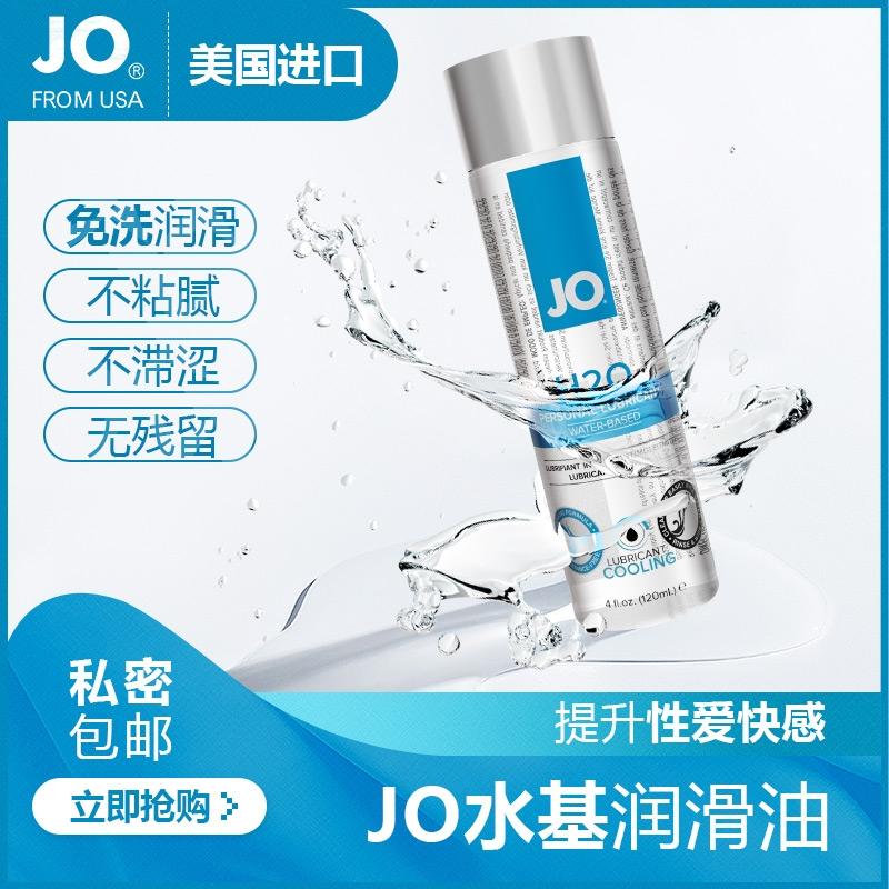 System JO 水溶性基础款润滑剂