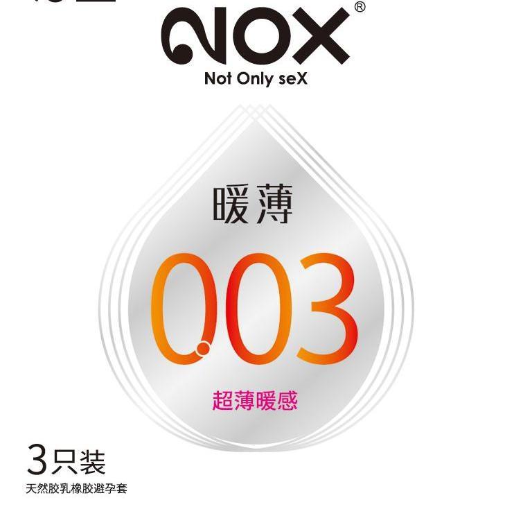 诺丝003超薄暖感(光面型)安全套
