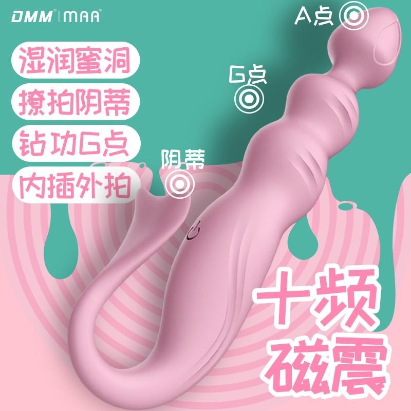 DMM-MAA 悦庭美人鱼后庭按摩震动器