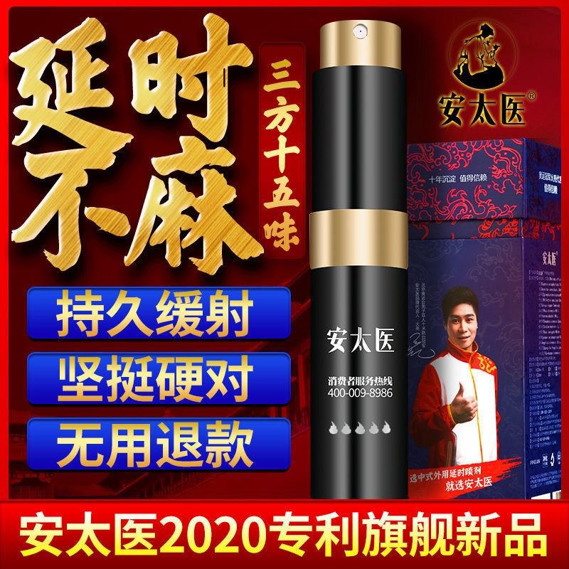 安太医 三方十五味专利延时喷剂中式喷剂