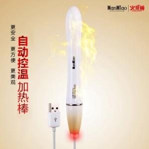 漫渺MANMIAO 火龙棒自动控温高级USB加温棒