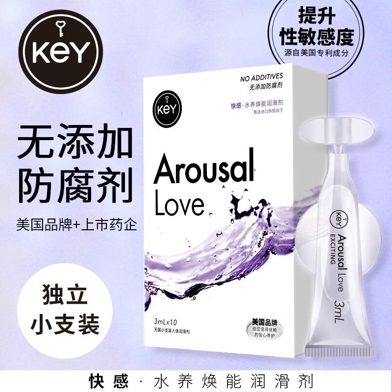 KEY 水养焕能润滑剂-增加快感 独立小支(10支装)