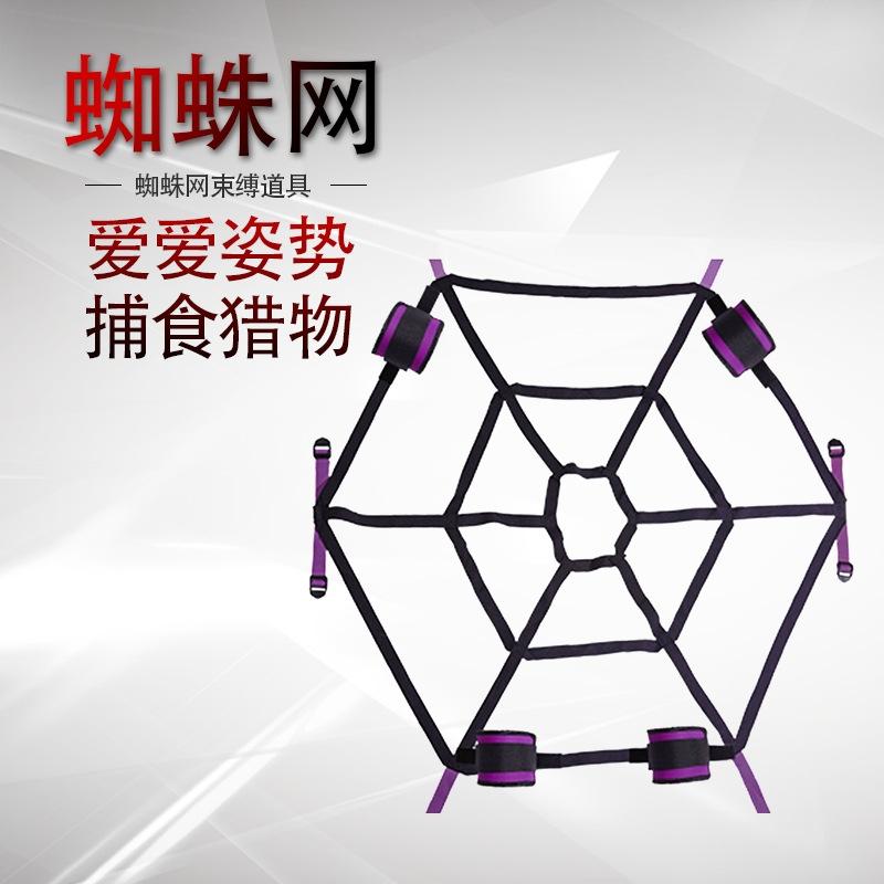 房趣  床上束缚捆绑情趣 蜘蛛网